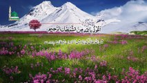 Surat AL-Ikhlas 3X 112 سورۃ الاخلاص With Urdu Translation Qari Asad Attari Al Madni HD