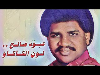 Aboud Saleh - Ya Alby Tob