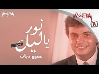 Amr Diab - Nawar Ya Liel- Remix عمرو دياب نور يا ليل 2018
