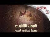 Shaimaa Elshayeb - كل سنة وانتي طيبه يا أمي - أغنية جميلة للام - شيماء الشايب - المدن