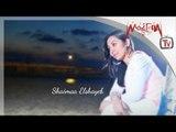 شيماء الشايب - حسيبك و إيه - Shaimaa Elshayeb - 7aseebek we eh