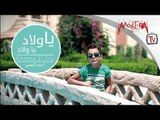 Ahmed El Sisi - Ya Wlad Ya Wlad (Official Music Video) - أحمد السيسي - يا ولاد يا ولاد