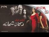أغاني فيلم دكان شحاته - احمد سعد و انصاف و نهال نبيل و الشيخ عارف
