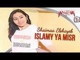 شيماء الشايب I اسلمي يا مصر - Shaimaa Elshayeb I Islamy Ya Misr