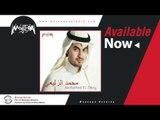 Mohamed El Zele'y - Orbt Zaman / محمد الزليعي - غربة زمان
