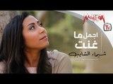 Best of Shaimaa Elshayeb -  اجمل ما غنت شيماء الشايب