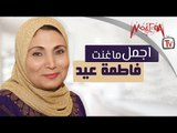 Best of Fatma Eid - أجمل ما غنت فاطمة عيد