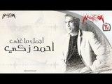 Best of Ahmed Zaki - أجمل ما غنى احمد زكي