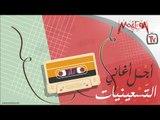 Arabic 90s Hits أجمل أغاني التسعينات - محمد منير - انغام - علي الحجار - أحمد زكي - شريهان