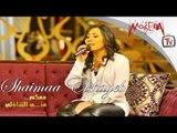 """شيماء الشايب تغني """" لسه فاكر """" لكوكب الشرق أم كلثوم - Shaimaa Elshayeb - Arabic Traditional music"""