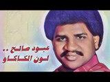 Aboud Saleh - E'tzar