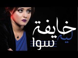 Sawa - Khayfa Leh