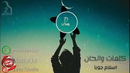 اغنية لسة 2019 بيدو النجم _  Lyrics Video ) Bedo - Lesa )