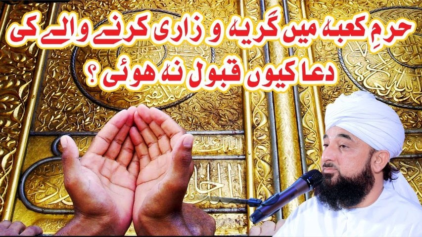 Muhammad Raza Saqib Mustafai - Harm-e-Kabaa Me Girya-o-Zari Krne Wale Ki Dua Kio Qubool Na Hoi