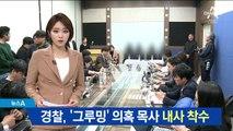 경찰, 목사 '그루밍 성폭력 의혹' 내사 착수