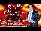 عربى الصغير الفرحة بكام اغنية جديدة 2017 حصريا على شعبيات Araby Elsogayer Elfarha Bekam