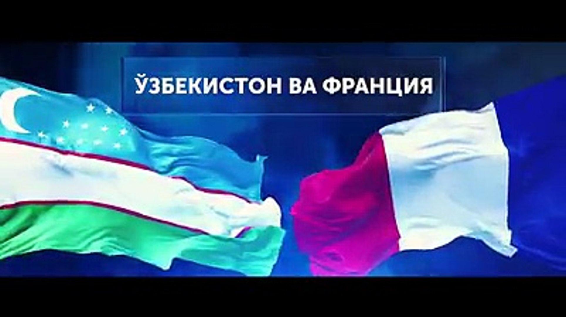 #UZBFRA2018Ўзбекистон-Франция: ҳамкорликнинг янги босқичи.—Узбекистан-Франция: новый этап сотрудничества.