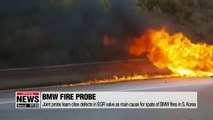 Joint probe team cites defects in EGR valve as main cause for spate of BMW fires in S. Korea