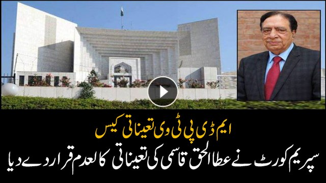 PTV MD appointment case: SC Invalidates appointment of Attaulhaq Qasmi
