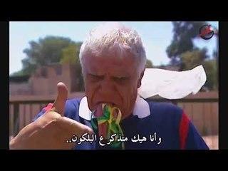 خالد تاجا- رزوق ووالده لايتذكرون ماحصل - أيام الولدنة - الحلقة 13