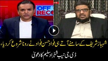 Fawad Hassan Fawad started crying as he saw Shahbaz Sharif: DG NAB