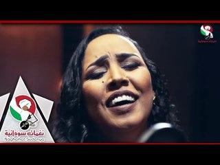 كليب هدى عربي الحب هدا  اغانى سودانيه  2018