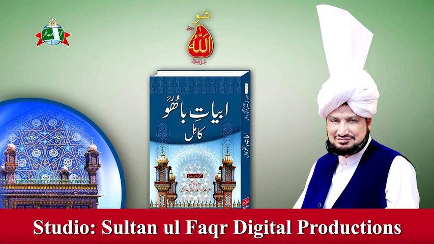 Kalam e Bahoo | Na Main Sunni Na Main Shia | (182/201)