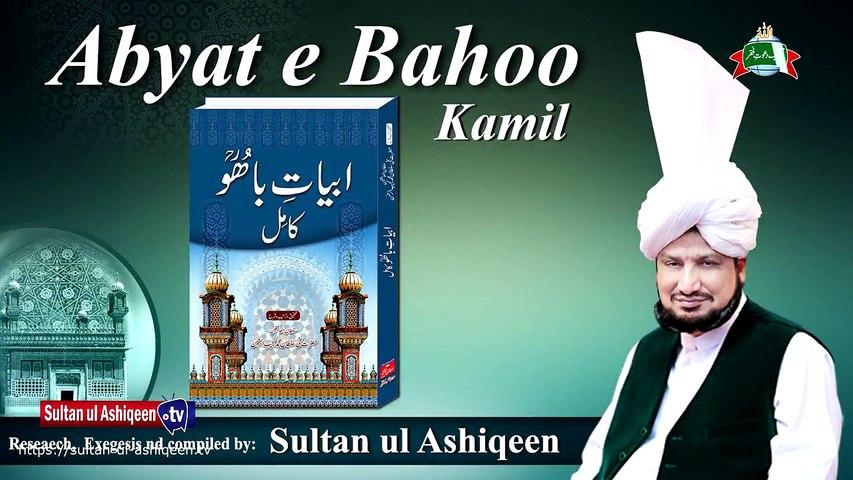 Kalam e Bahoo | Naa Main Jogi Naa Main Jangum | (184/201)