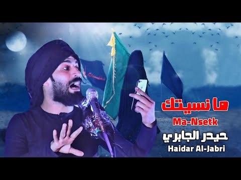 مانسيتك   حيدر الجابري   مجالس محرم 1440هـ 2018م
