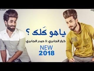 ياهو كلك | كرار الجابري و حيدر الجابري |  NEW 2018