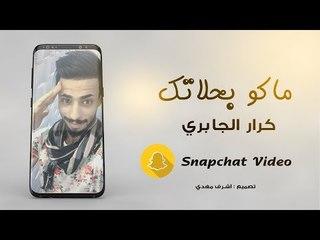 ماكو بحلاتك | كرار الجابري | 2018 VIDEO