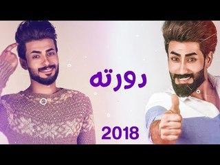 حصريا | دورته | كرار الجابري و حيدر الجابري |  NEW 2018