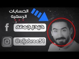 الحسابات الرسميه للمنشد حيدر الجابري والمنشد كرار الجابري على مواقع التواصل الأجتماعي فقط