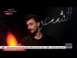 محمد الحلفي   مشو عني الاحبهم في_برنامج وهل يخفى الشعر#سيف الحلفي