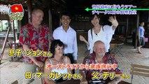 2012/8/22 世界びっくり旅行社