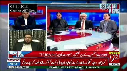 Breaking Views With Malick - 9th November 2018