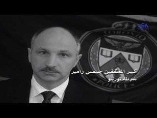 Episode 13–Men Malafat El Kada Program   الحلقة الثالثة عشر   - برنامج من ملفات القضاء