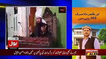 90 revelations in Audit Report against Ataul Haq Qasmi  Listen Details by Siddique Jaan