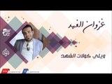 غزوان الفهد -    ويلي كولات الفهد | اغاني عراقية 2016