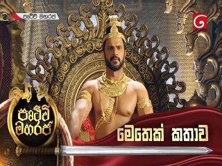 Pruthuvi Maharaja 10/11/2018 - 45