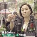 サッポロビールが「ワイン」で世界に挑戦!日本のワインを飲んだ人々の反応。
