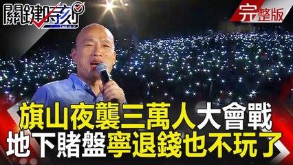 關鍵時刻 20181109節目播出版(有字幕)