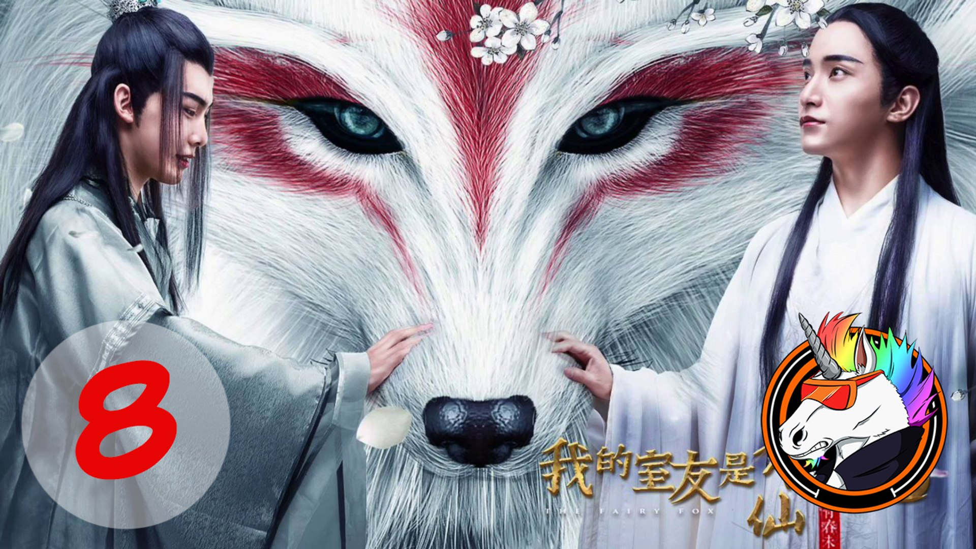 我的室友是狐仙The Fairy Fox 8.Bölüm Türkçe Altyazı İzle BL [Boys Love]