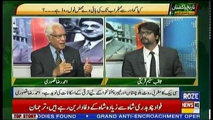 Tareekh-e-Pakistan Ahmed Raza Kasuri Kay Sath - 11th November 2018