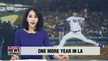 S. Korean pitcher Ryu Hyun-jin accepts Dodgers' qualifying offer: Source