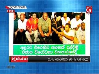 Derana Aruna 12/11/2018
