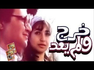 فيلم خرج ولم يعد   Kharag W lam Yaood Movie