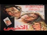 فيلم الأخرس | Al Akhras Movie
