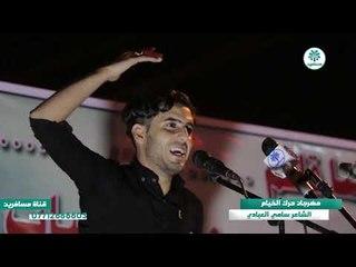 من اروع مهرجانات محرم الحرام الشاعر سامي العبادي | مهرجان حرك الخيام الثالث |