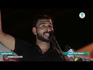 من اروع مهرجانات محرم الحرام الشاعر حيدر منصور المالكي | مهرجان حرك الخيام الثالث |